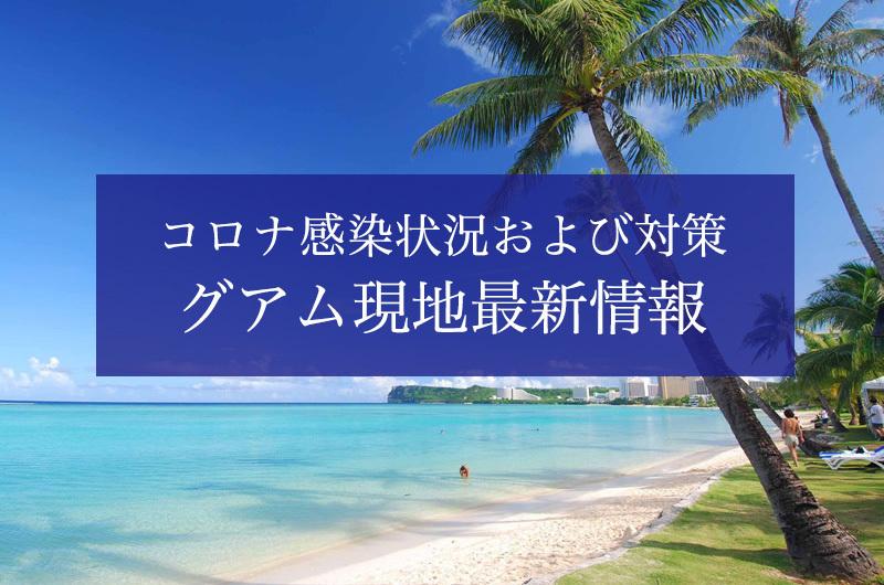 旅行 コロナ 夏休み