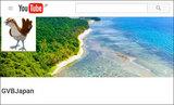 グアム政府観光局が発信するYoutube動画でグアムの魅力を体感!