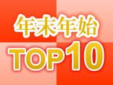 年末年始のグアムオプショナルツアー・人気トップ10