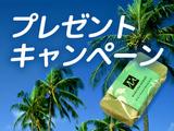 オプショナルツアー参加でマリアナオーシャン『ミニソープ&クリーム』をプレゼント!